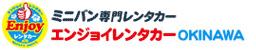 ミニバン専門レンタカーエンジョイレンタカーOKINAWA