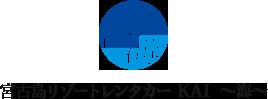 宮古島リゾートレンタカー~KAI~