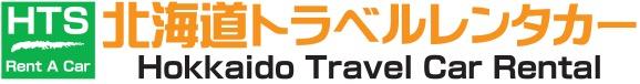 新千歳空港格安レンタカー☆Hokkaido New Chitose Airport cheap car hire☆北海道新千歲機場廉價租車