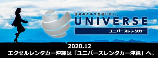 エクセルレンタカー沖縄は2020年12月1日よりニバースレンタカー沖縄に変更いたしました